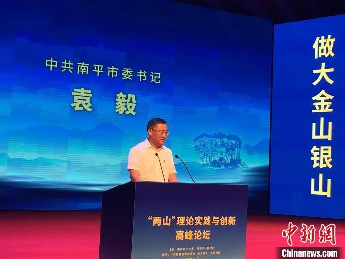 南平市委书记袁毅:要把好资源变成老百姓手中的真金白银