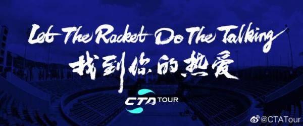 又一项全国性体育赛事来了!中国网球巡回赛启幕
