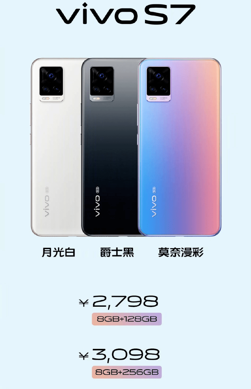 vivo S7 发布,主打自拍、轻薄,2798 元起