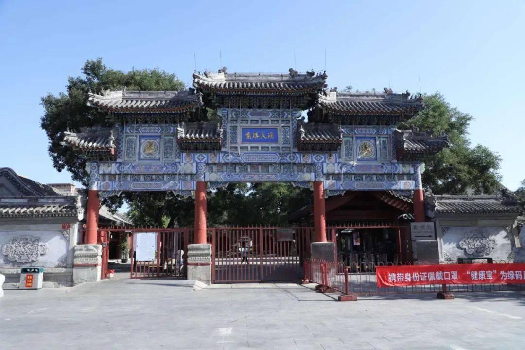 【很久不见。。】北京白云观今天恢复对