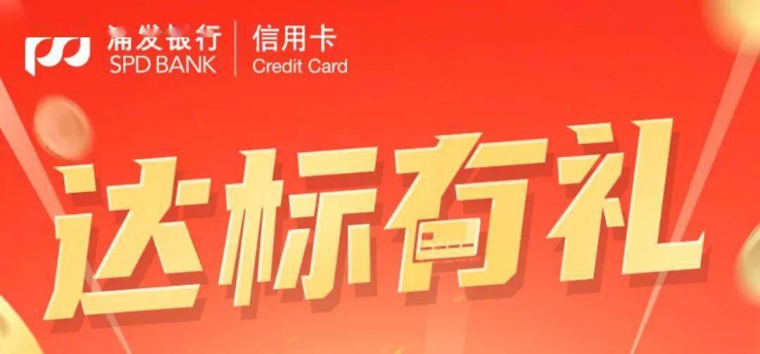 浦发银行信用卡达标有礼抽京东权益'体育APP下载'(图1)