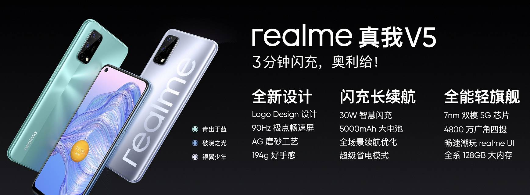 realme真我V5发布:天玑720+30W闪充,主打潮玩设计和品质