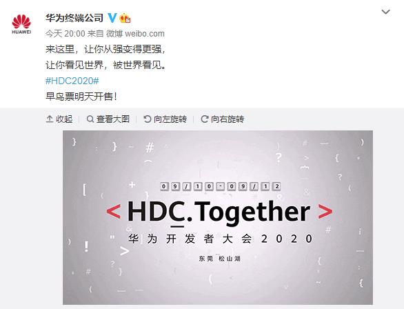鸿蒙2.0来了?华为将举行开发者大会,做自己的手机系统!
