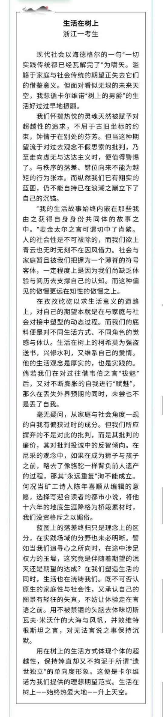 """浙江高考满分作文被指晦涩难懂,阅卷组长:得分""""恰如其分"""""""