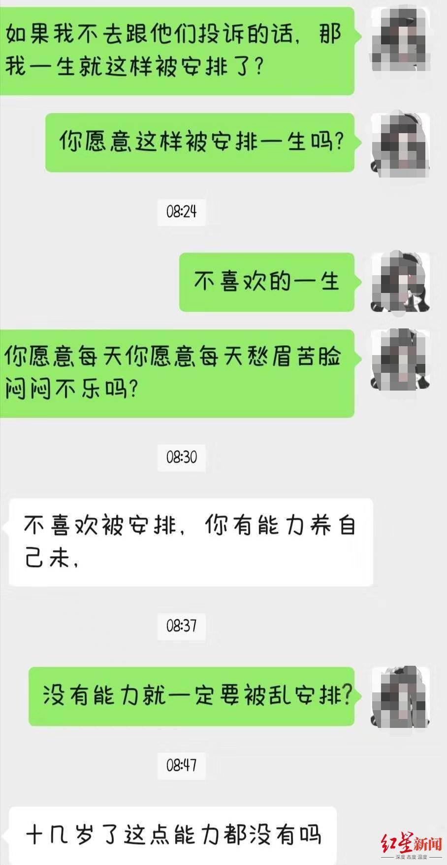 红星人物丨举报父母逼婚的17岁少女:不后悔举报,后悔说太多