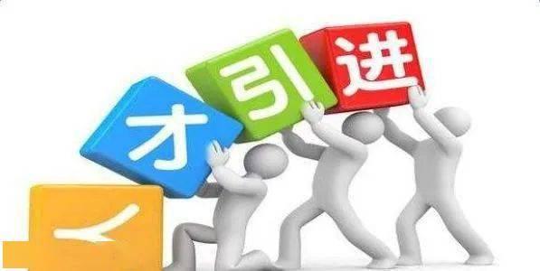 10万安家补助+人才津贴!荆州拟向全国引进76名博士硕士!