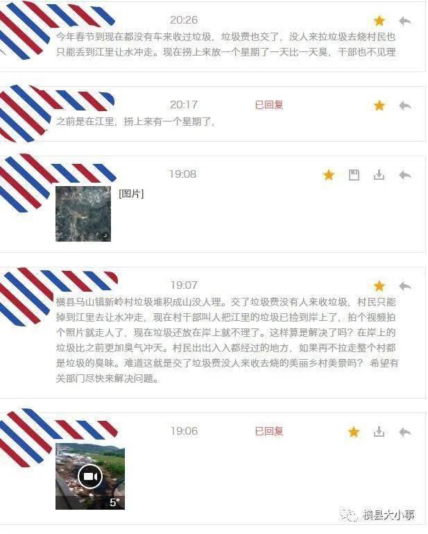 """横县友报料:真是一块木头?""""踢一踢,转一转""""这也是美丽乡村美景吗?"""