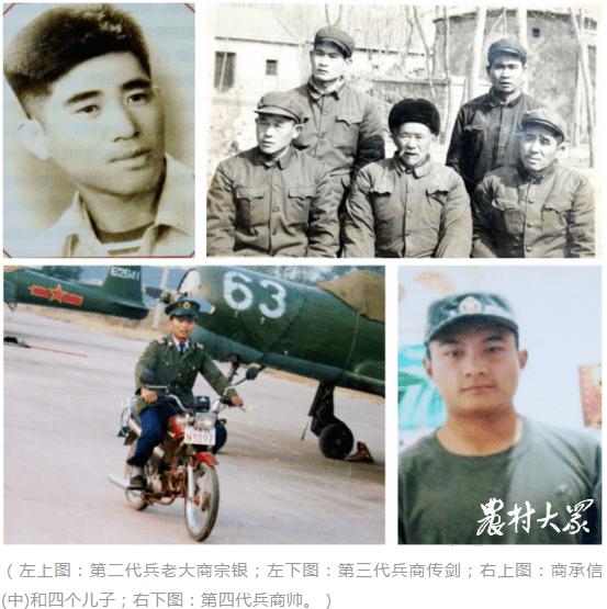 """""""陆海空""""齐了!山东宁阳这一家四代出了10个兵"""