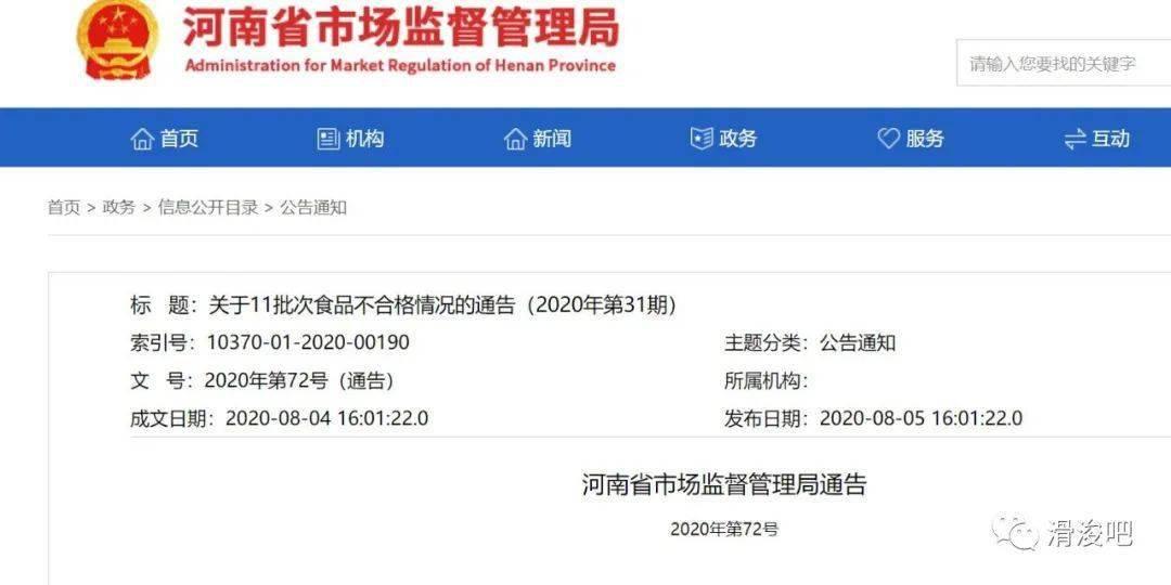 鸭脖娱乐下载:华县某超市食品失败!被全省曝光!