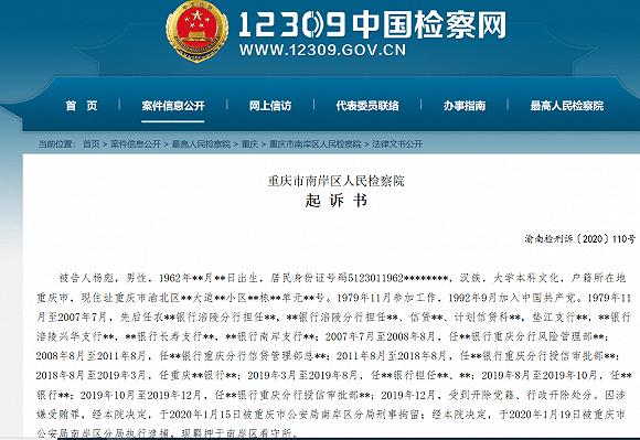 重庆某银行职员退休前受贿五百多万,多家投资、地产公司行贿