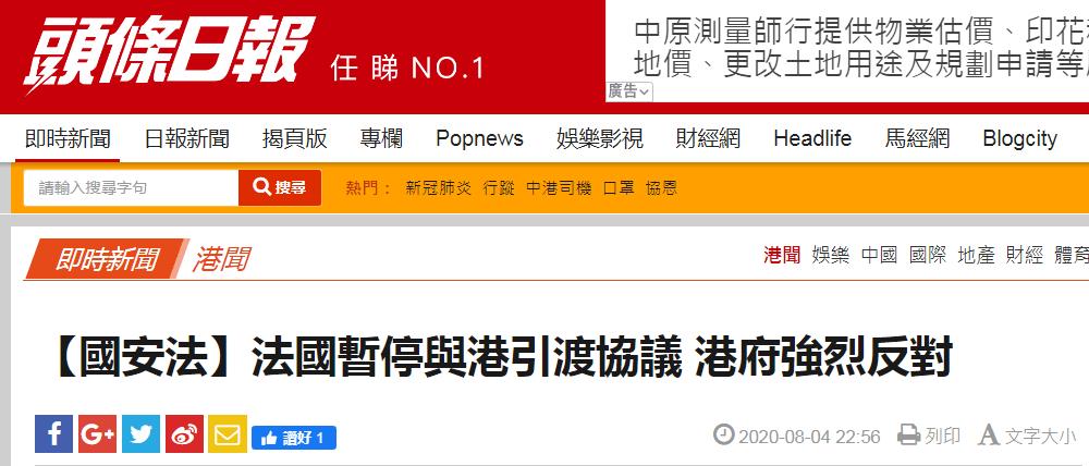 法国宣称将中止批准与香港引渡条约,港府回应