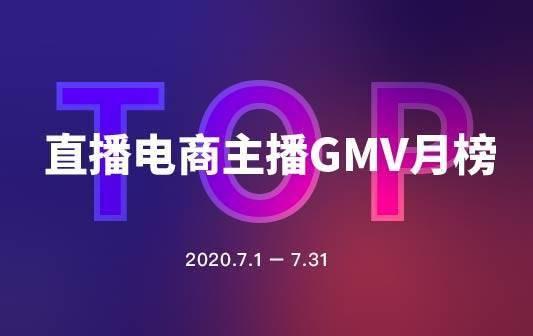 """今朝家装7月主播TOP 50出炉,明星集体""""失"""