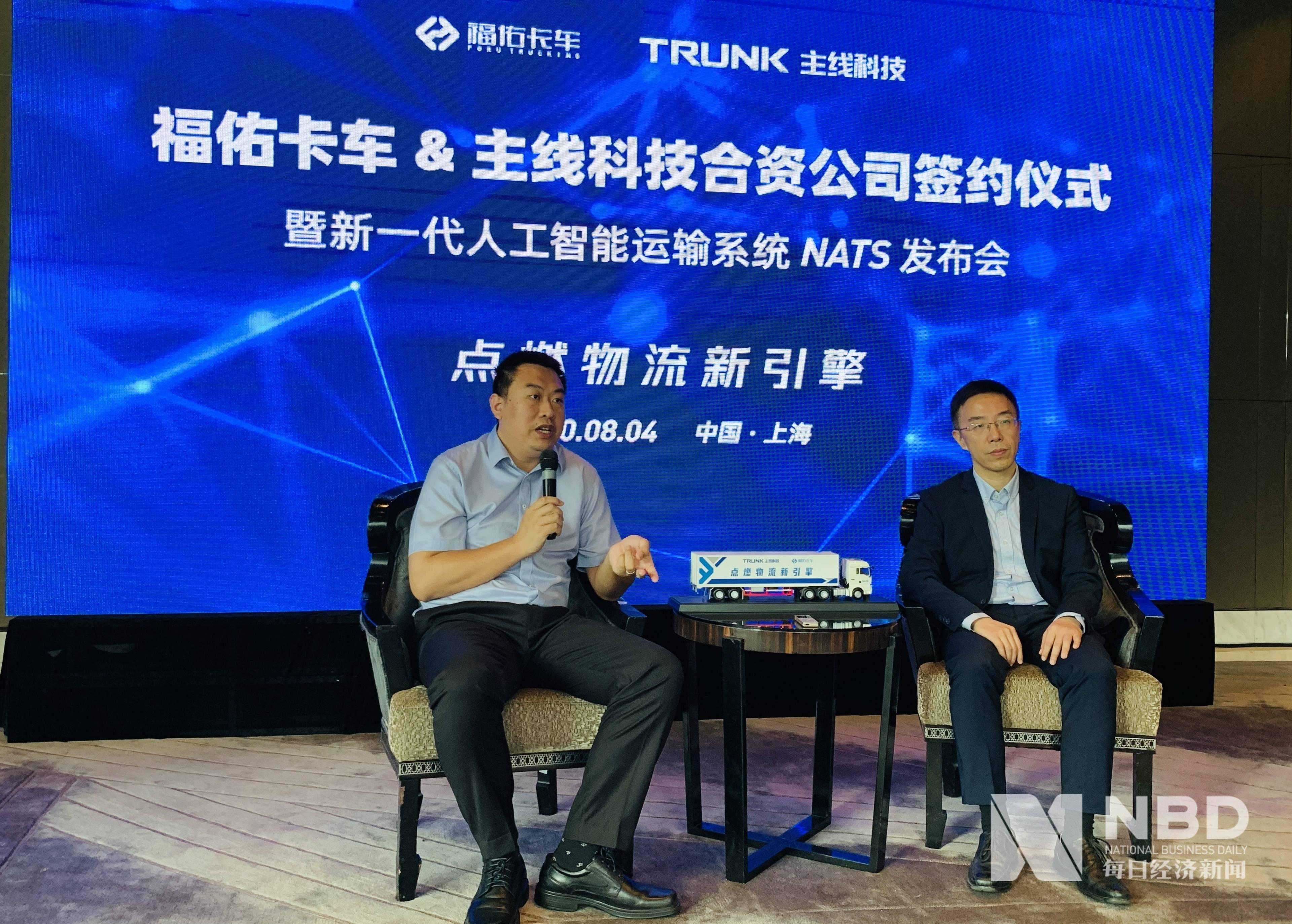 主线科技联手福佑卡车智能货运开启自动驾驶商业落地新模式