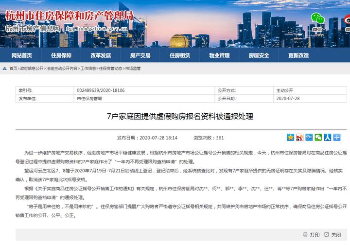 冒充无房户,杭州7户家庭被禁止购房摇号一年