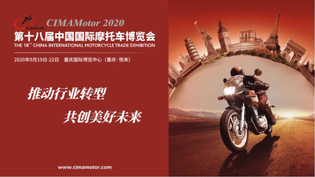 2020年,第十八届中国摩博会向全世界发出邀请!