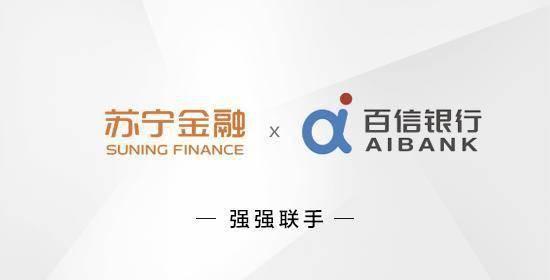 苏宁金融与百信银行强强联手共同助力小微企业发展