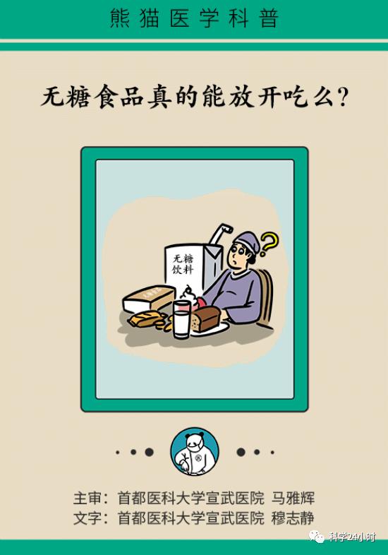 <strong>【科学小贴士】无糖食品真能放开吃么?</strong>