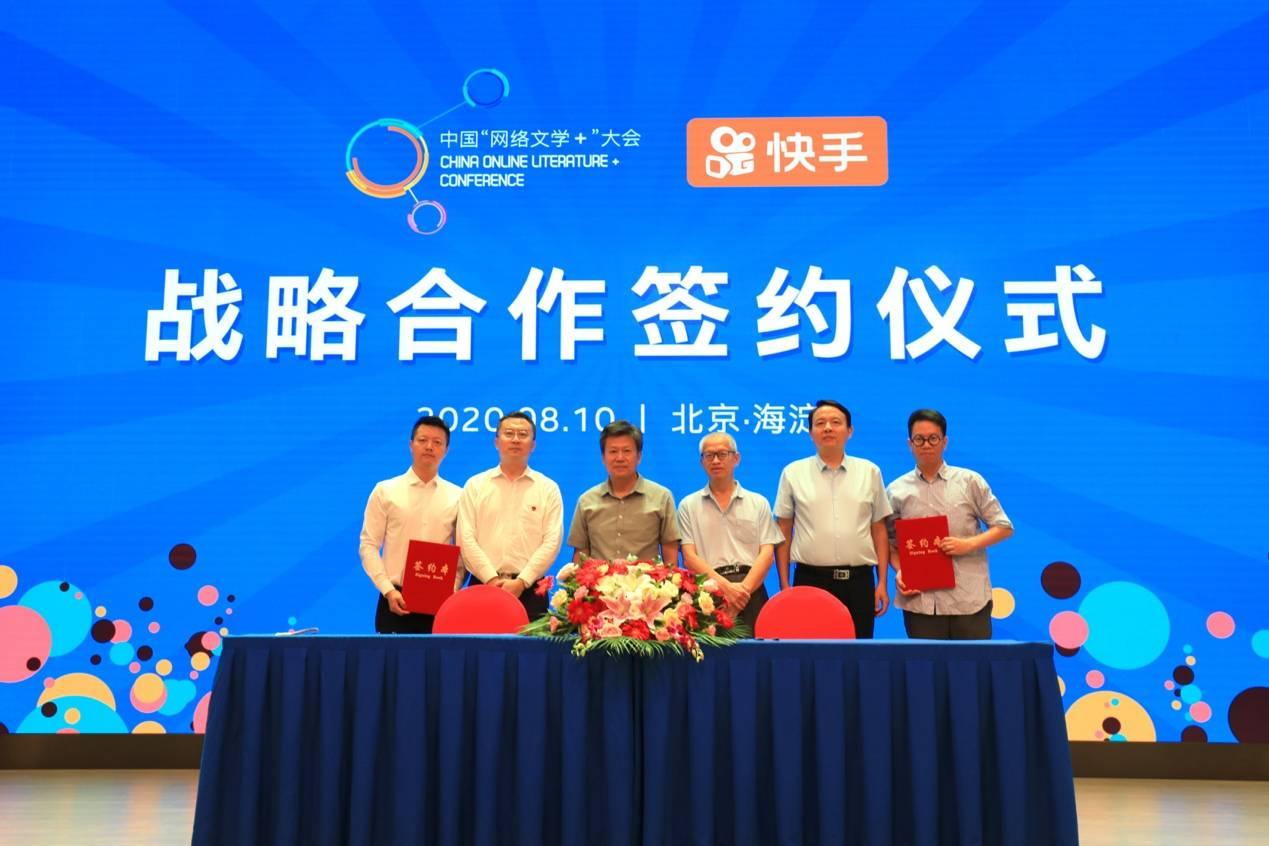 """快手与中国""""网络文学+""""大会告竣战略互助意向:未来双方将配合探索开发100个优质网文IP"""
