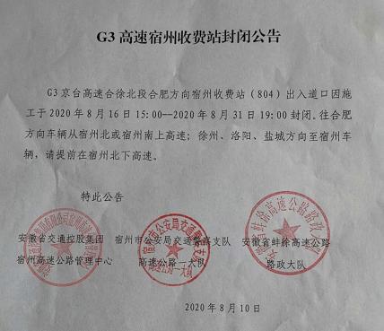 G3京台高速宿州收费站停机通知! 京台高