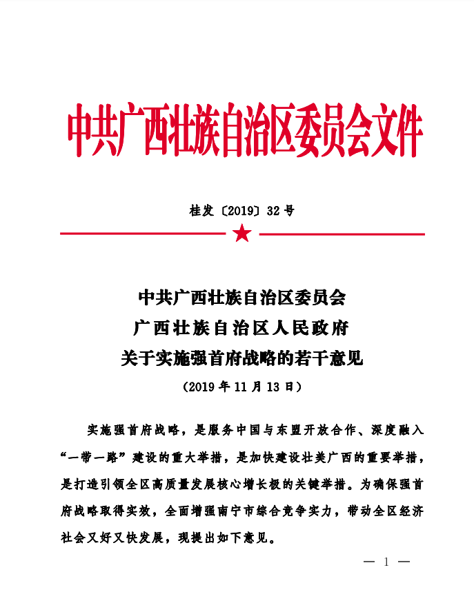 南宁2018经济总量_南宁经济