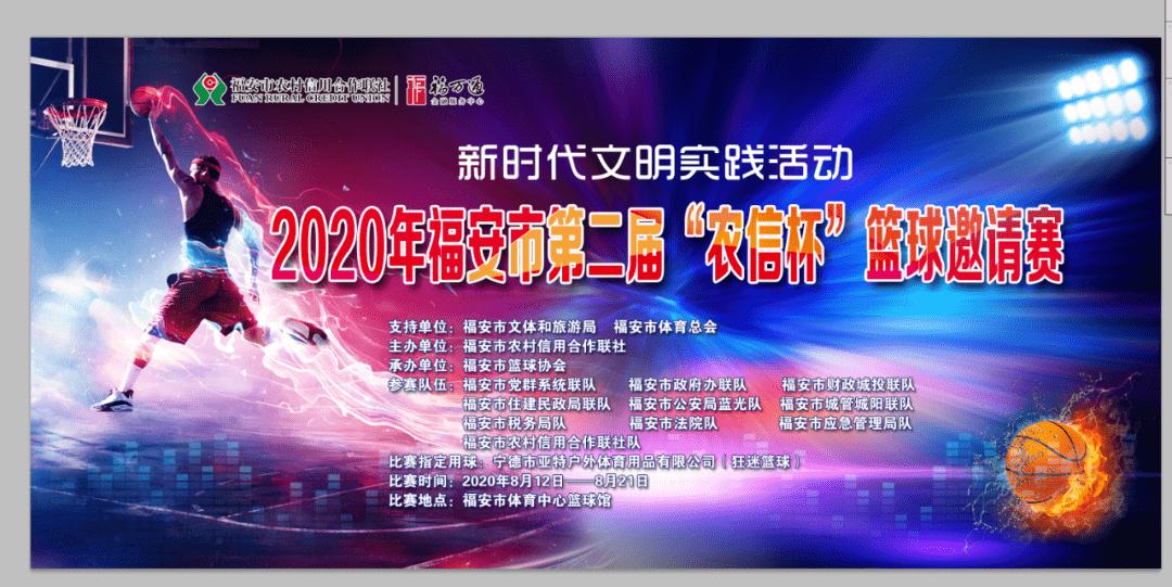 """""""鸭脖官网"""" 福安市第二届""""农信杯""""篮球赛日程表新鲜出炉...(图1)"""