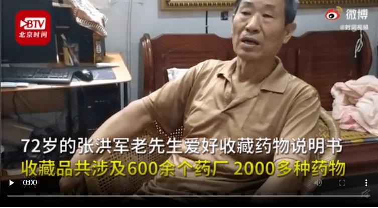 """""""河南大叔收藏2000多张药品说明书"""" 最早的指令"""