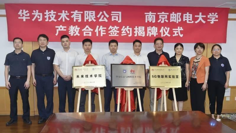 """南京邮电大学成立""""华为信息与网络技术学院""""_鸭脖娱乐网站(图1)"""