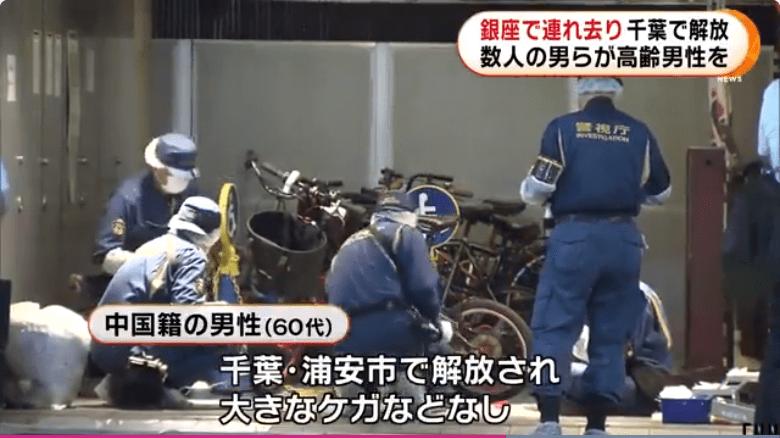 中国籍男子东京闹市街头遭绑架:被多名男子强行拉上车