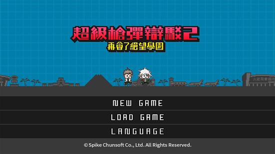 手游《超级弹丸论破2》正式发售 支持繁体中文 全新的自相残杀舞台在南方小岛