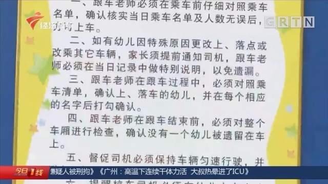 5岁男童被遗忘校车内近9小时死亡幼儿园3人被逮捕