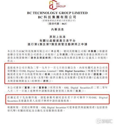 第一块虚拟资产牌照原则上获批,香港跑步入场数字经济