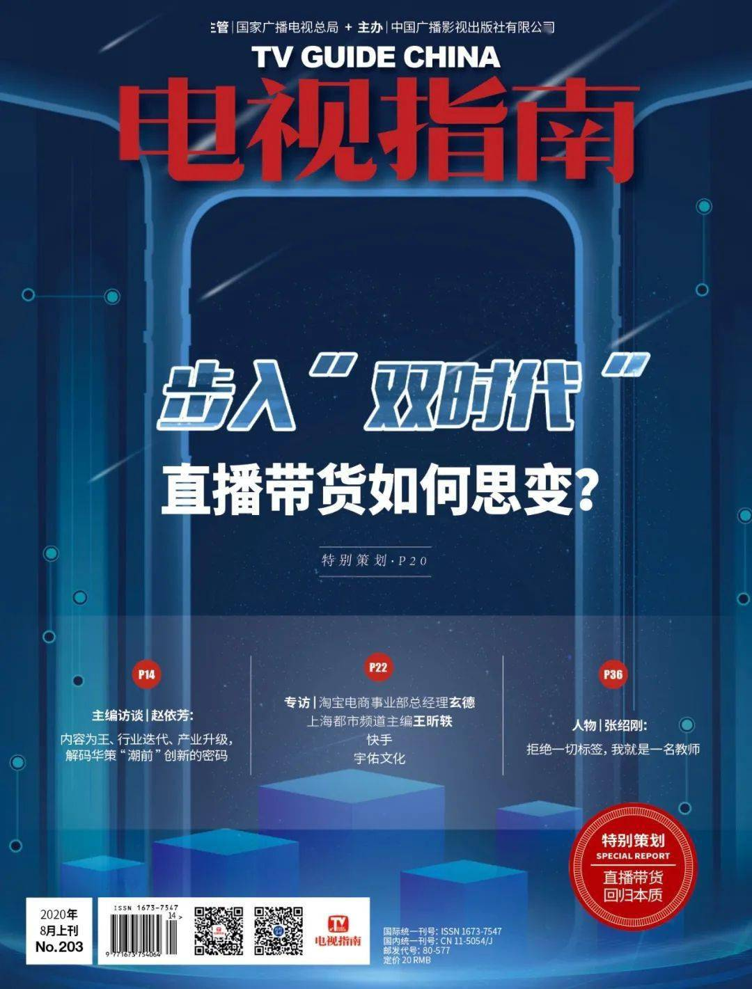 【手机买球app软件】 电视指南