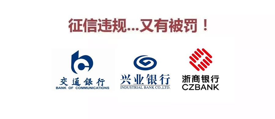 交通银行、兴业、浙商因违反《小我私家