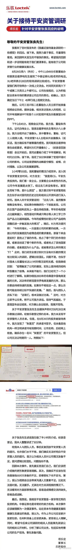 乐歌董事长再发2000字长文,回怼基金经理!