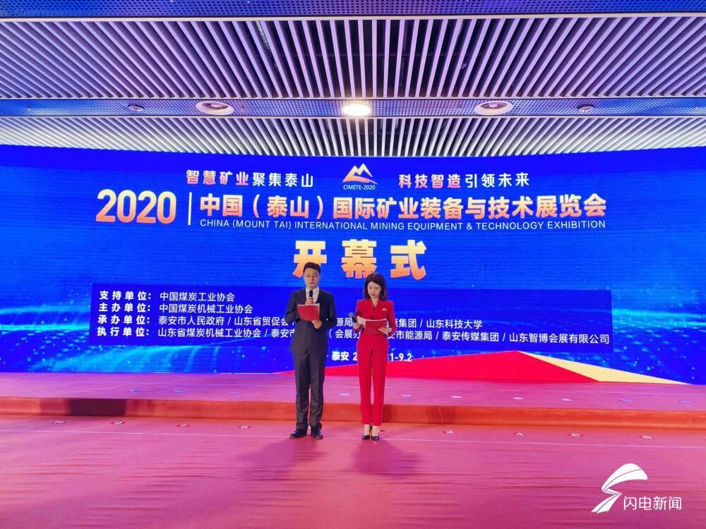 2020中国(泰山)国际矿业装备与技术展览