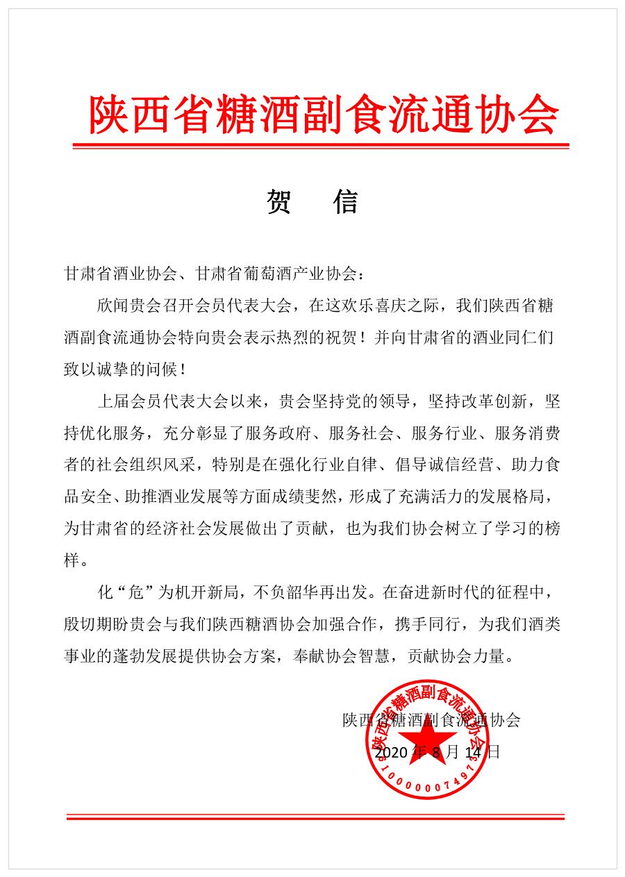【贺信】陕西省糖酒副食流通协会致贺 三亿体育(图1)