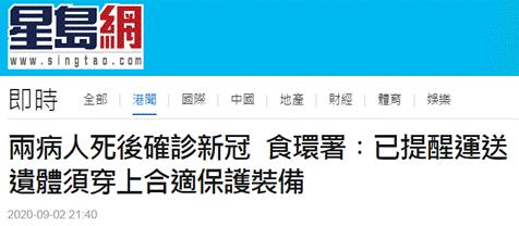 两名患者死亡后确诊感染新冠肺炎,香港累计93名确诊患者离世