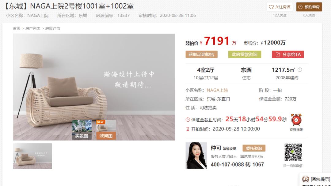 赢咖3平台官网 起拍价超7000万!北京二环内,成龙两套豪宅将被拍卖,原因是...(图2)
