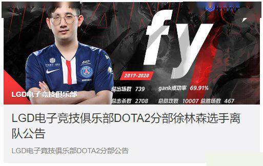 《Dota2》LGD战队官宣:尊重选手个人发展需要 fy和Maybe离队恢复成自由人