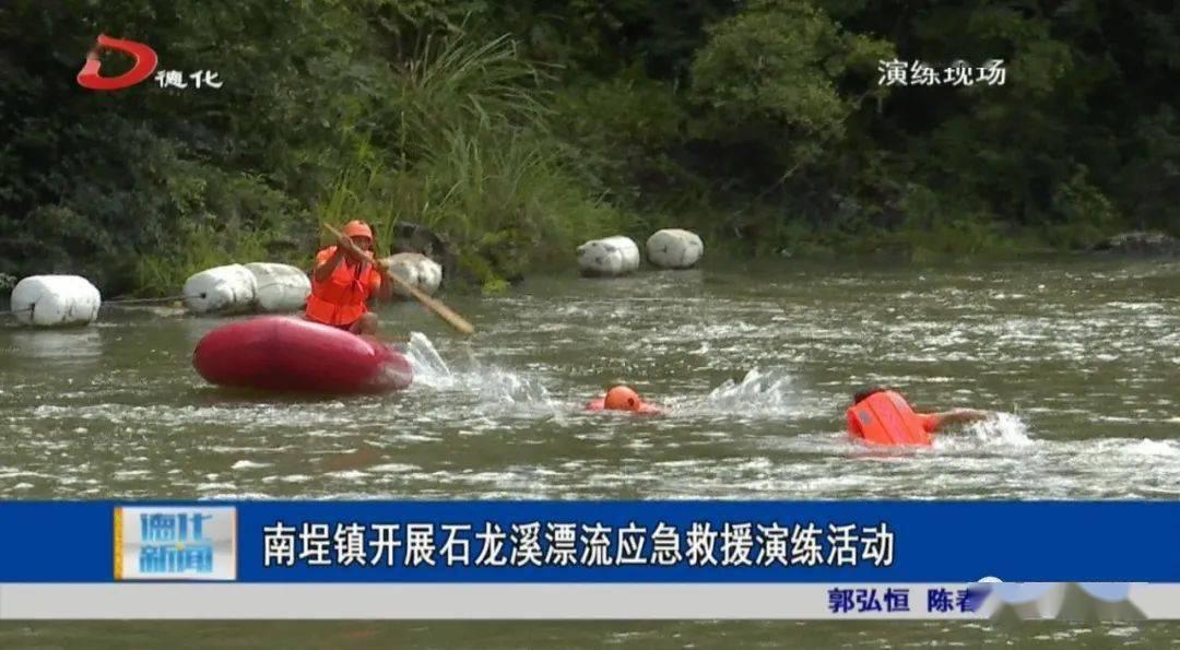 南埕镇开展石龙溪漂流应急救援演练活动