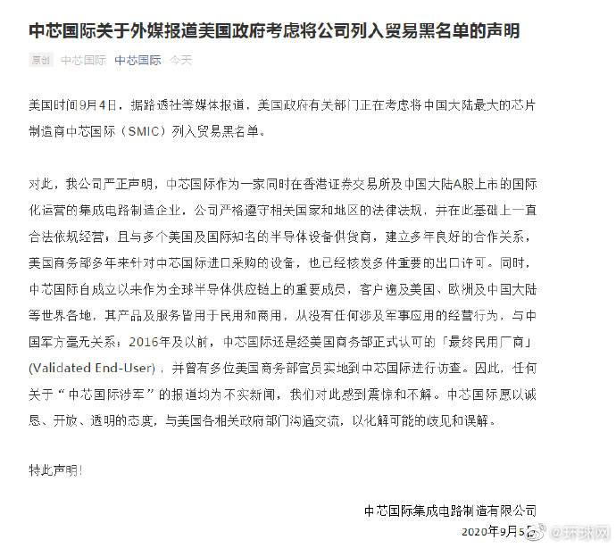 """中芯国际回应""""美政府考虑将其列入贸易黑名单""""报道:公司一直合法依规经营"""