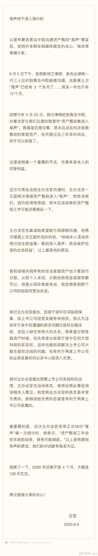 徐翔资产甄别有望年底前结束!徐妻应莹再度发声:希望优先拿到这两家上市公司实控权