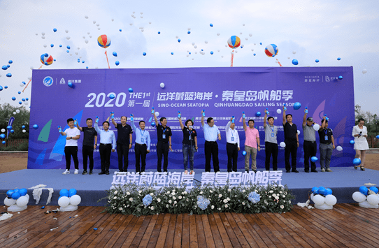 """""""2020秦皇岛帆船季""""在北戴河新区开幕"""