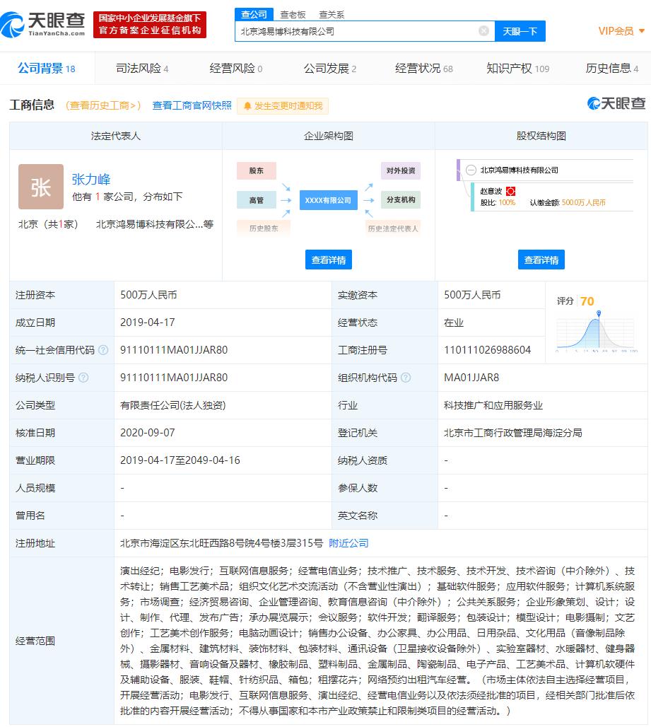 """""""花小猪""""关联公司:北京鸿易博科技有限公司完成工商变更"""