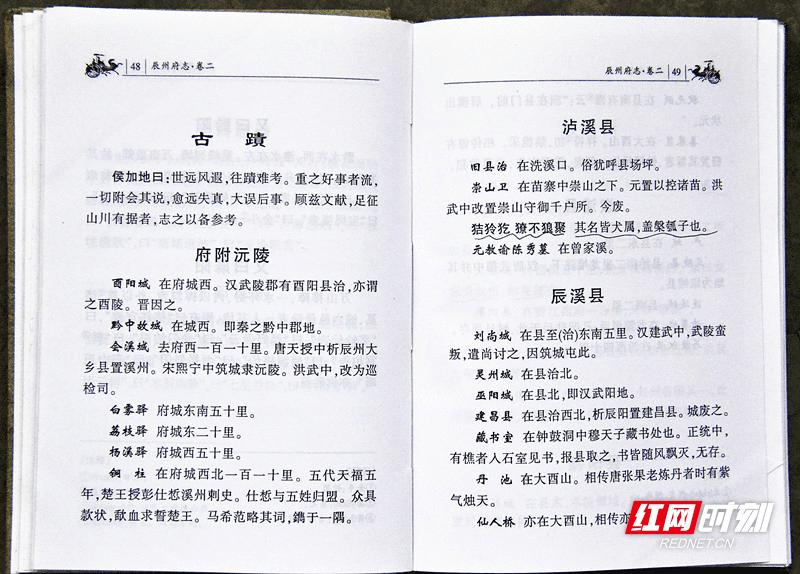 中山大学等一行走进沅陵县杨溪村考察指导乡村