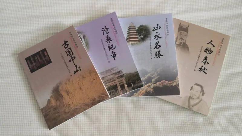 【方志动态】《灵寿历史文化撷珍》出书刊行|爱游戏官网信誉好