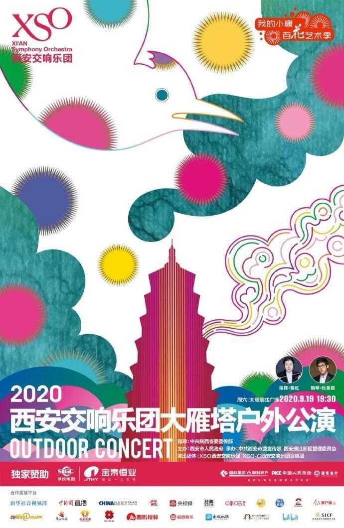 2020西安交响乐团大雁塔户外公演,9月19日如约而至