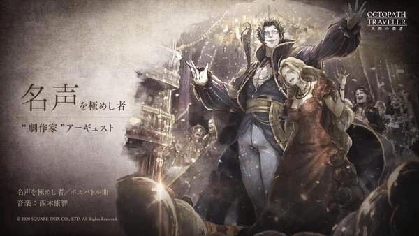 《八方旅人:大陆的霸者》游戏预约人数突破50万人 SE发布最新曲纪念