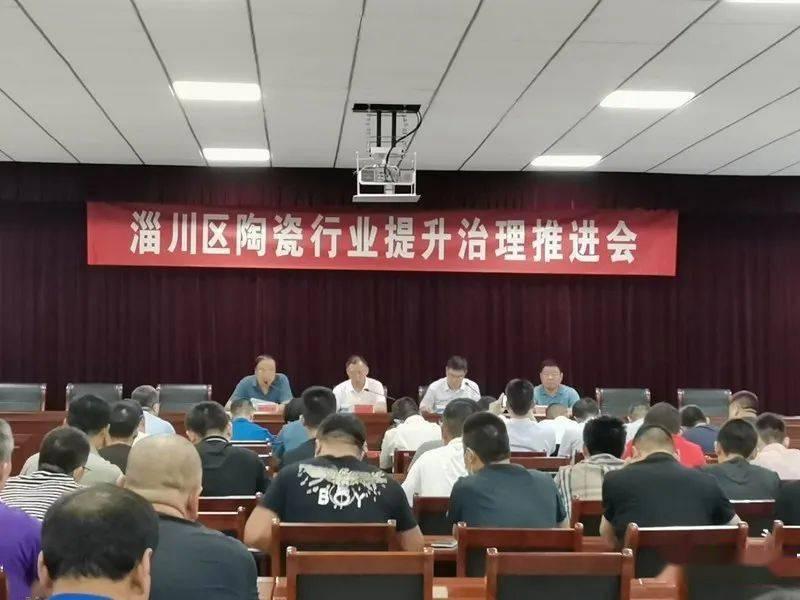 淄川区举行集会,推动陶瓷行业更新提升