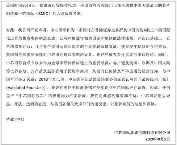 SEMI警告美政府:勿将中芯国际列入贸易黑名单